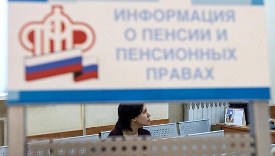 В ПФР дали совет россиянам, не накопившим баллов на пенсию
