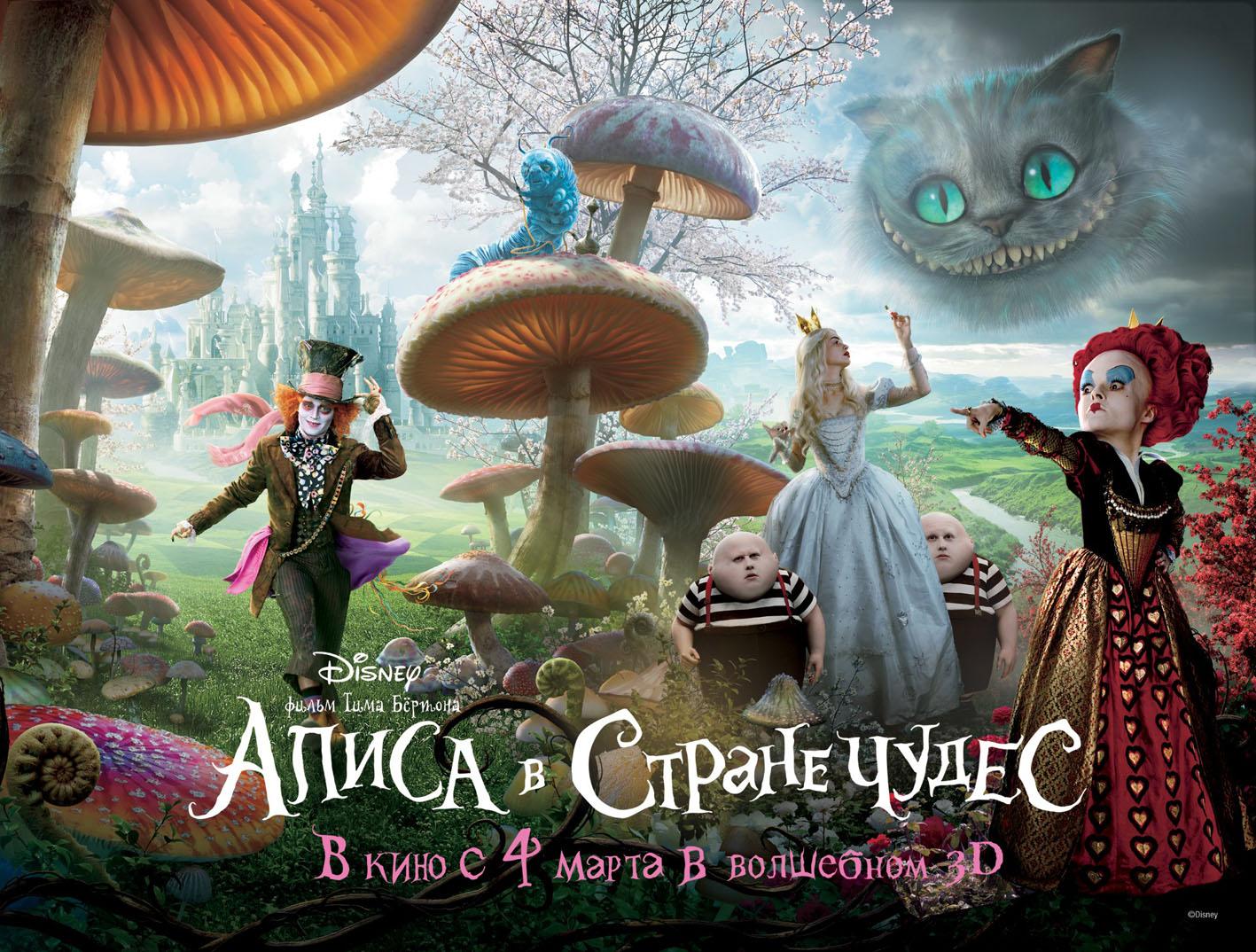 Алиса в, стране, чудес (С русским переводам) /