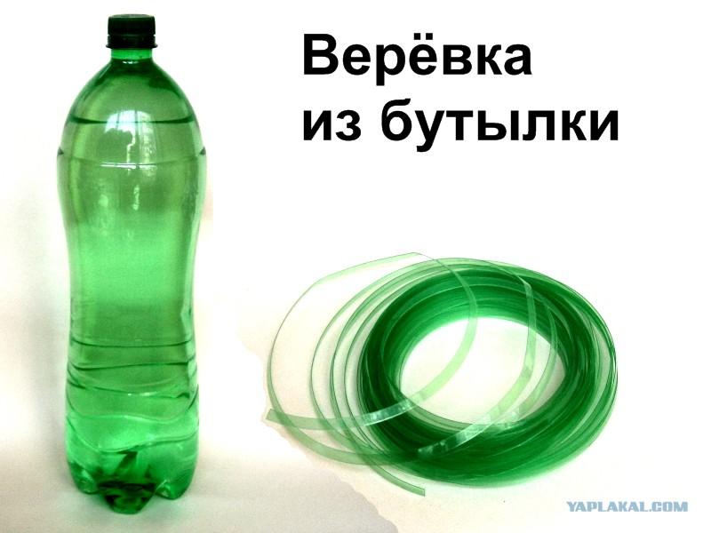 Как сделать верёвку из пластиковых бутылок