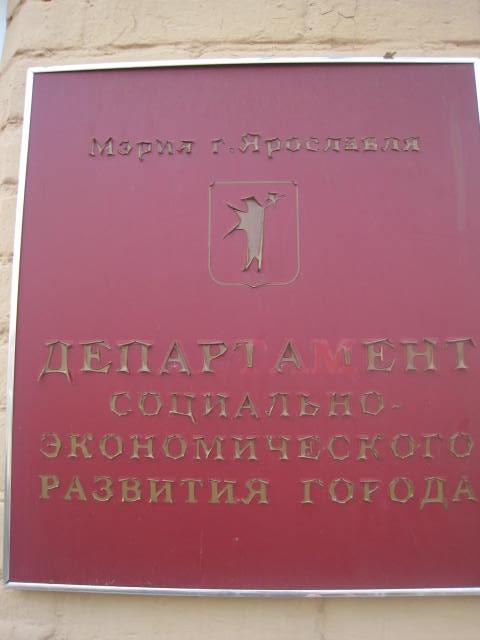 герб ярославля скачать