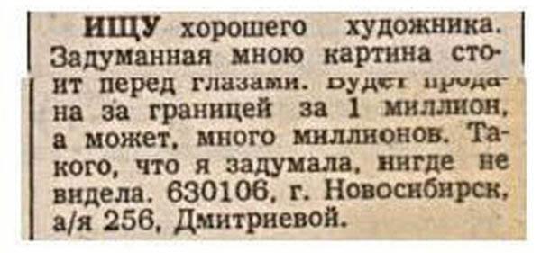 Объявления в газетах 90-х годов прошлого века