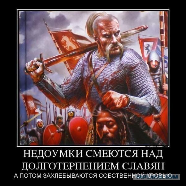 ... праздником братья СЛАВЯНЕ ! - ЯПлакалъ: www.yaplakal.com/forum2/topic604340.html