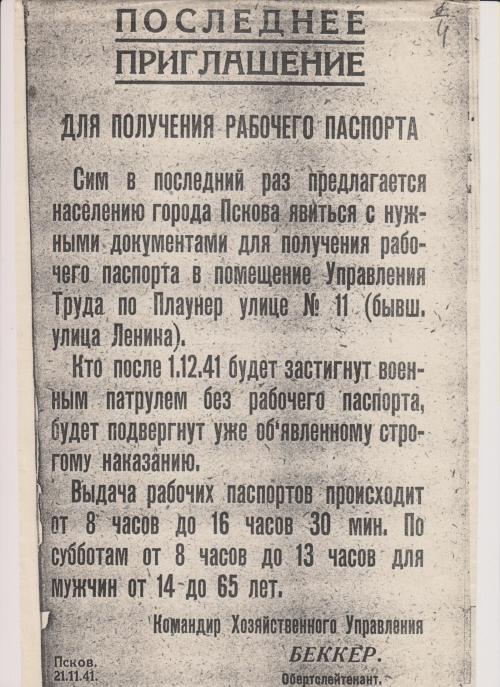 Обращение германского командования к солдатам Красной армии. 1941-1945