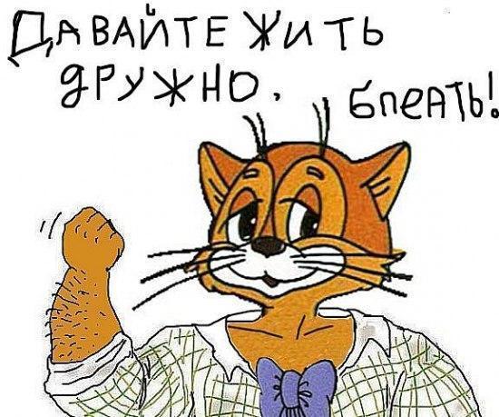 кот леопольд давайте жить дружно картинки