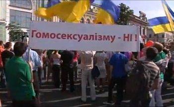 В Украине запретят гомосексуализм