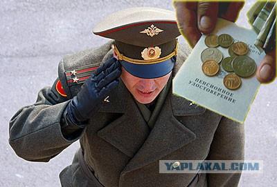 Военных лишат пенсии по выслуге лет