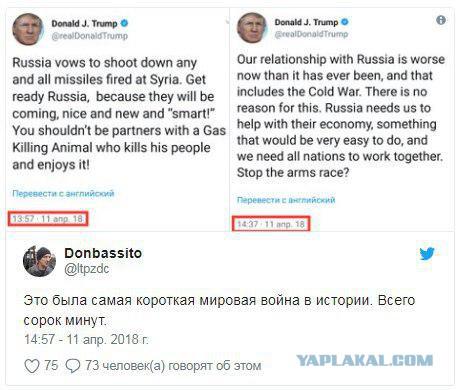 """""""Самая короткая мировая война в истории"""". Реакция мира на твиты Трампа"""
