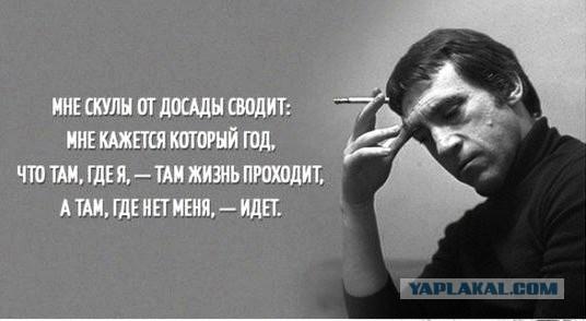 Высоцкий-просто цитаты...