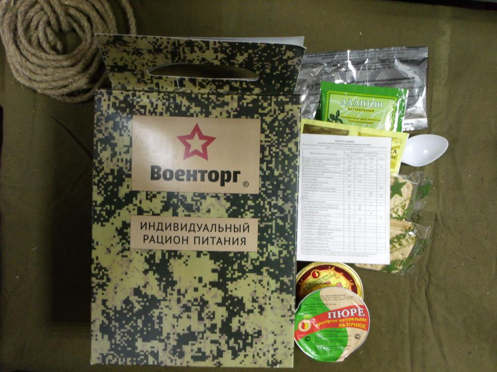 Что собрать из еды солдату 2017г к поезду