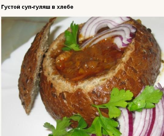 Суп гуляш в хлебе рецепт