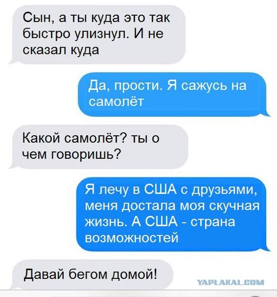 Шуточки над мамой