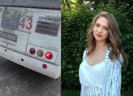 В Новосибирске 16-летнюю девушку разъярённые пассажиры выкинули из автобуса за то, что она не уступила место пенсионерке.