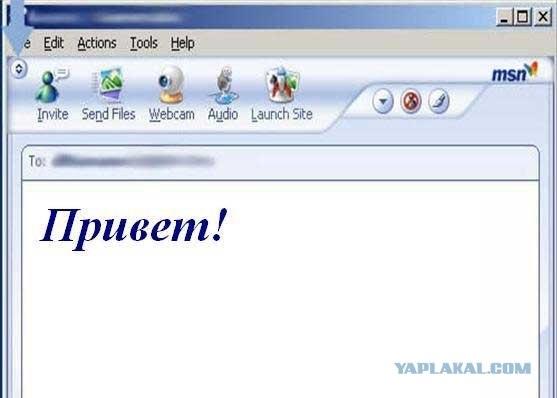 История переписки - ЯПлакалъ.