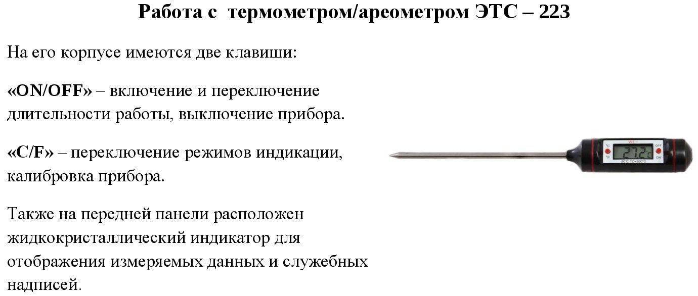 спиртометр этс 223 инструкция