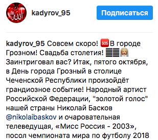 Кадыров анонсировал свадьбу Лопыревой и Баскова, которая пройдет в Грозном.