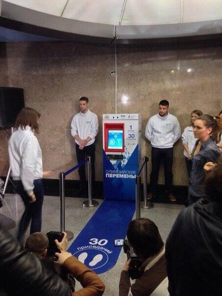 Аппарат для приседаний в метро