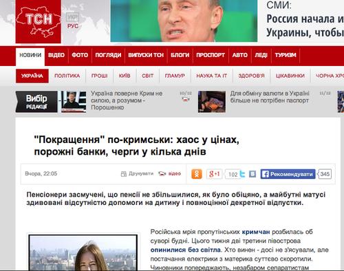 Анатолий Шарий: Как врут украинские ТВ-каналы