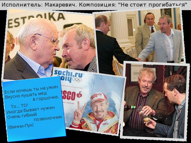 Макаревич: Россия совершила ошибку с Крымом