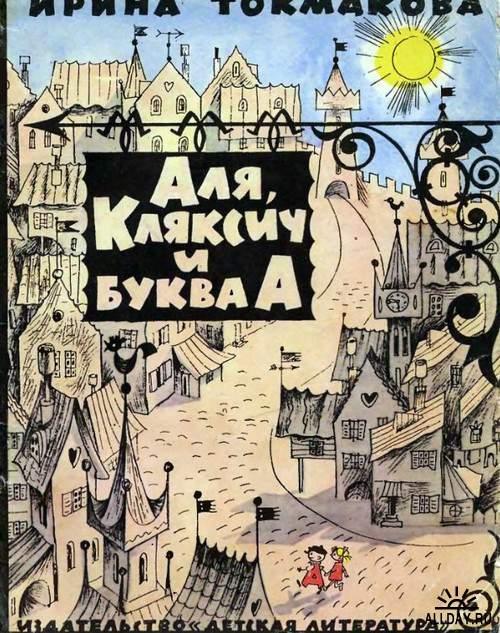 Архив детских сказок