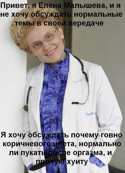 Кто превратил Елену Малышеву в клоунессу?
