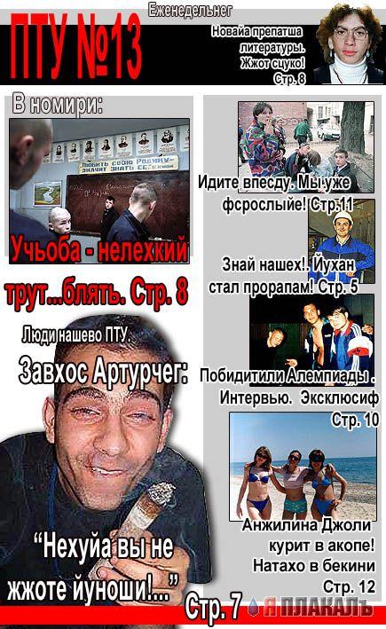 http://www.yaplakal.com/uploads/post-3-1144048325.jpg