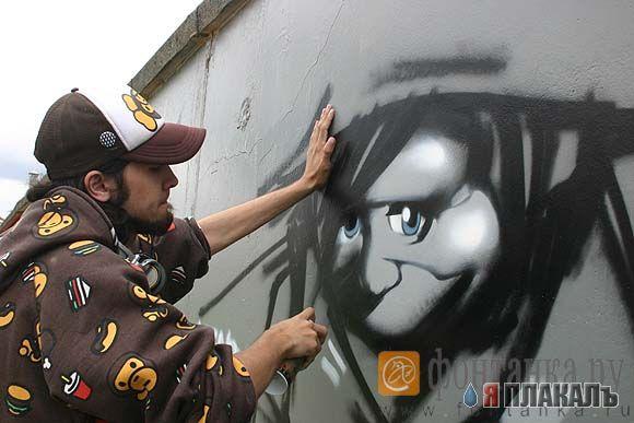 Граффити сегодня очень вырос и мы