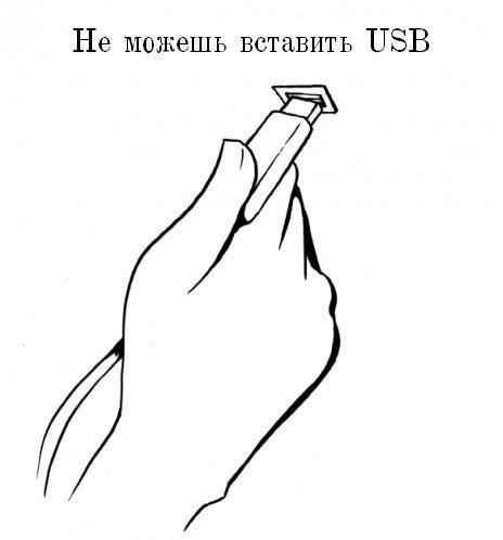 Раскрыта тайна USB разьема