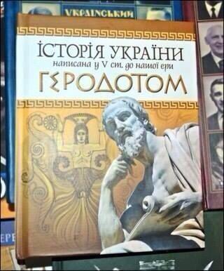 История Украины: эволюция не сработала 3514990