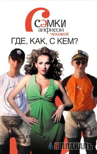 seks-s-anfisoy-gde-kak-s-kem