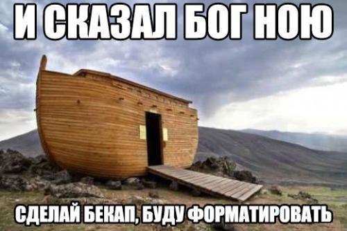 Ной. Как это было. Или не было?