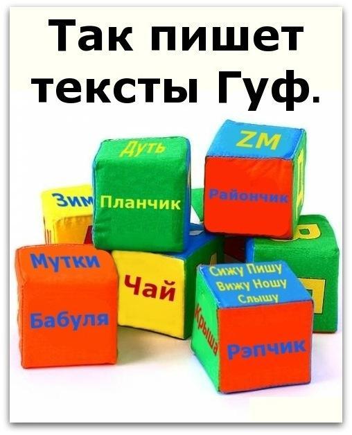 """Как пишут """"Русский """"рэп"""""""
