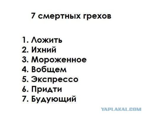 Семь смертных грехов