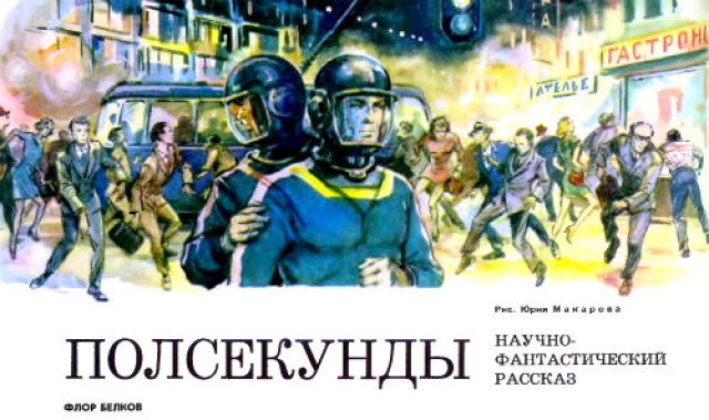 Жизнь и иллюстрации Юрия Макарова