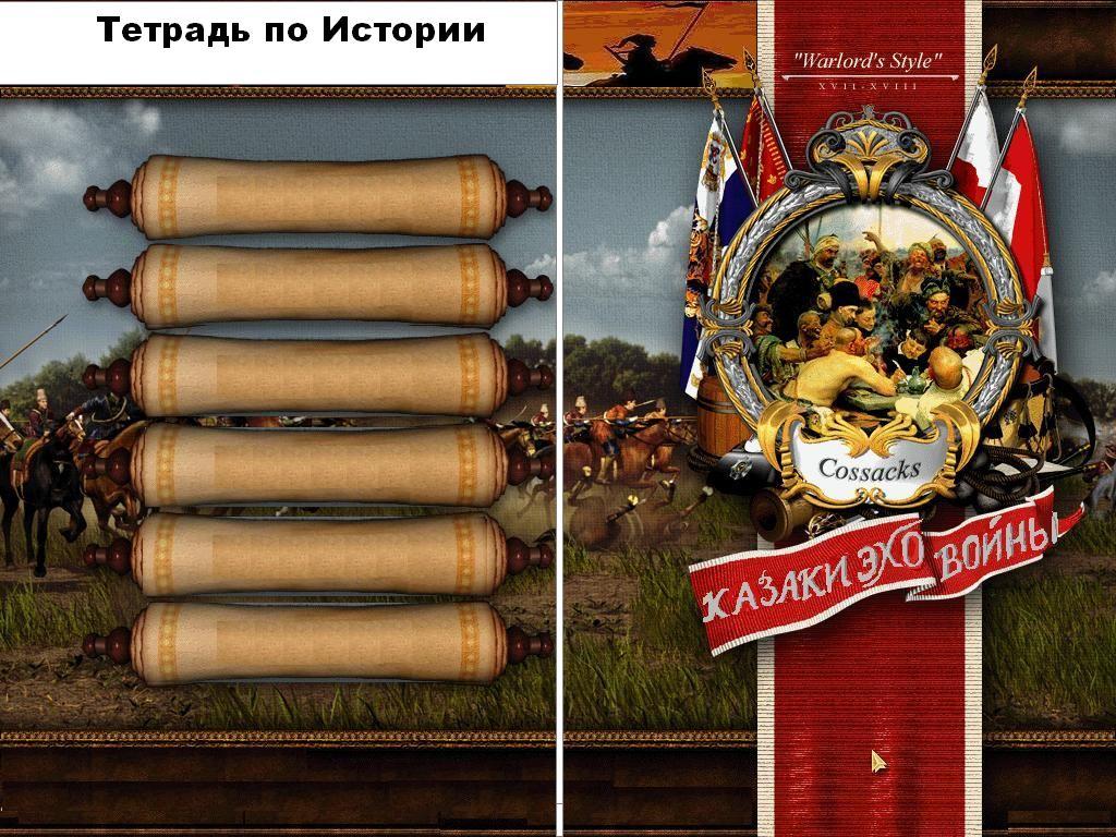 казаки игра скачать торрент русская версия