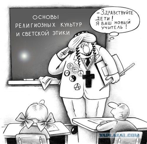 я ваш новый учитель