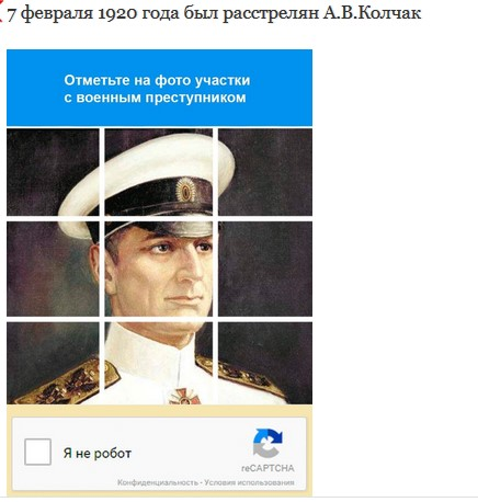 7 февраля расстрелян адмирал Колчак