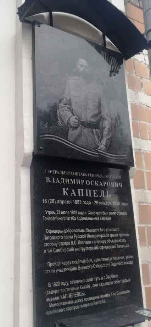 Ульяновск увековечил своего палача