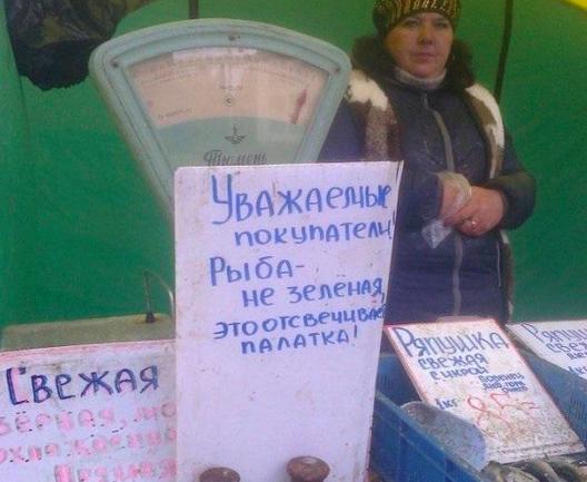 картинки про рынок смешные