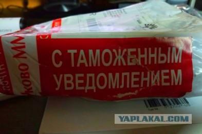 Почта России, что-ты делаешь, с..ка!