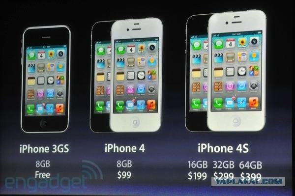 Презентация нового iPhone 4s