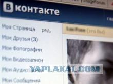 """Пользователю """"ВКонтакте"""" грозит 6 лет"""