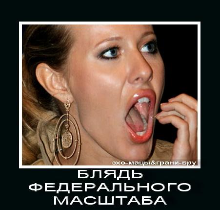 kseniya-sobchak-blyad