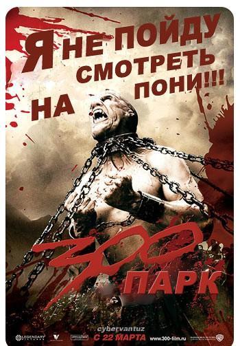 Фотожаба: 300 спартанцев