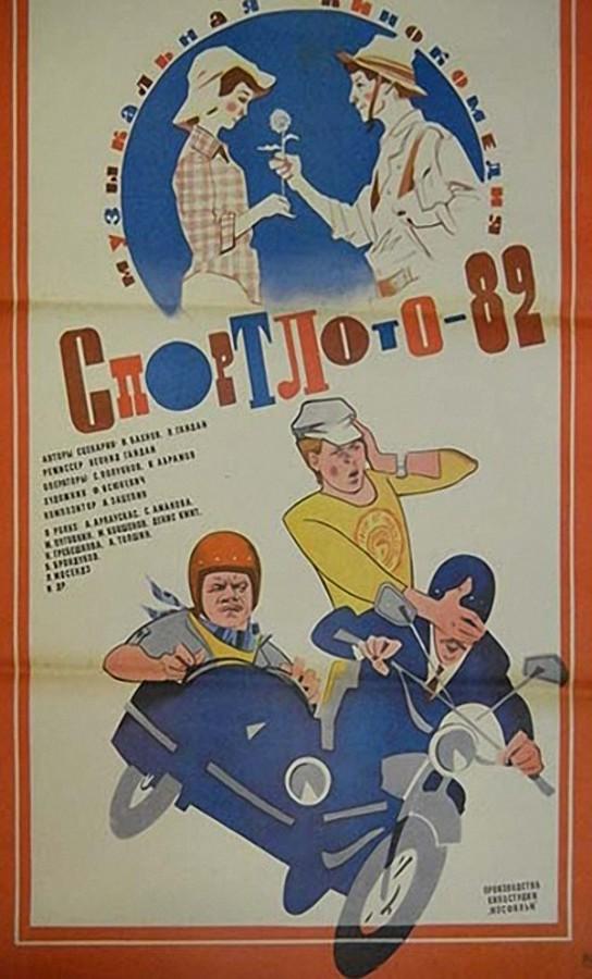 """Как Леонид Гайдай """"Спортлото-82"""" снимал"""