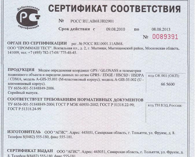 Сертификация gps украина европейская сертификация телефонов стоит покупать