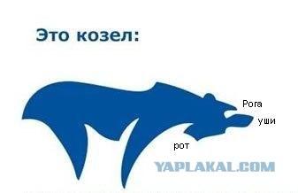 Логотип Единой России - ЯПлакалъ: www.yaplakal.com/forum2/st/50/topic508576.html