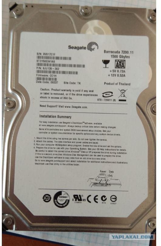 Продам млщный HDD 1,5 Тр.