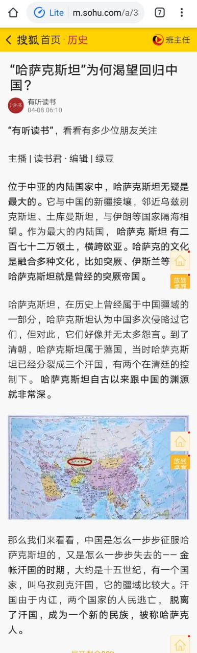 В Пекине задумались о «возвращении» Казахстана