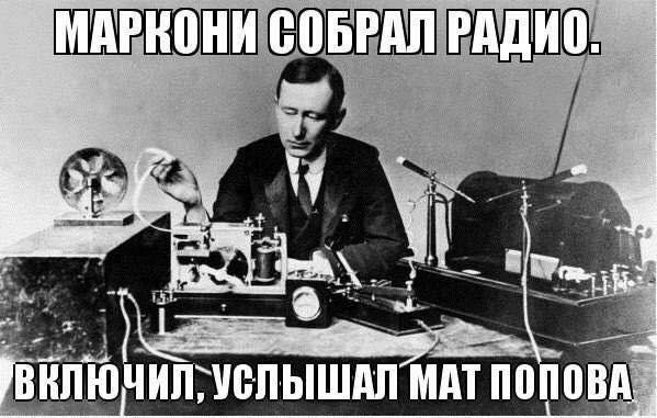Окончательное решение вопроса кто изобрел радио.
