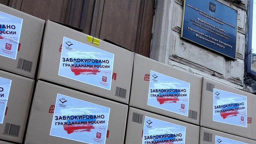 Петербургские активисты «заблокировали» Роскомнадзор